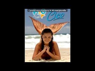 « Фиби Тонкин (Клио)» под музыку Н2О просто добавь воды - про русалок на канале дисней. Picrolla